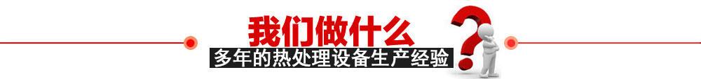 专业打造工业电炉的厂家-jiangsulong凤娱乐注册炉业有限gong司